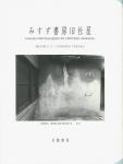 みすず書房旧社屋 | 潮田登久子
