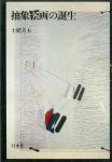 抽象絵画の誕生 | 土肥美夫