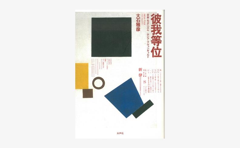 彼我等位 日本・モダニズム/ロシア・アヴァンギャルド | 大石雅彦