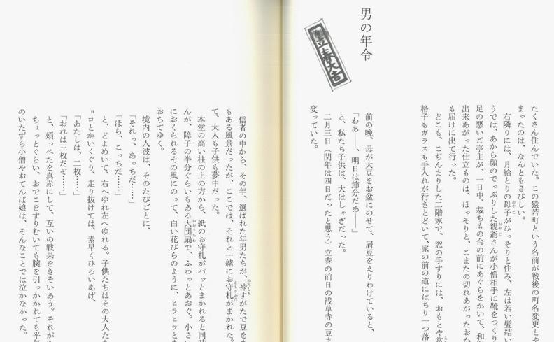 私の浅草   沢村貞子 古書古本   nostos books ノストスブックス nostos