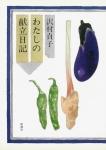 わたしの献立日記 | 沢村貞子