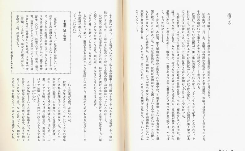 わたしの献立日記   沢村貞子 古書古本   nostos books ノストスブックス nos