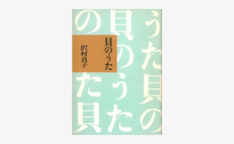 貝のうた   沢村貞子 古書古本   nostos books ノストスブックス nostos