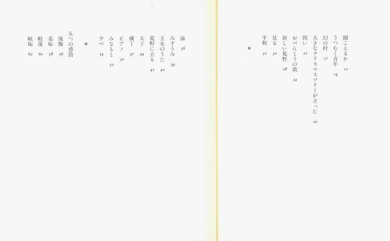 詩集 うつむく青年 | 谷川俊太郎