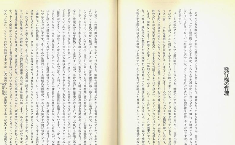 飛行機物語 | 稲垣足穂