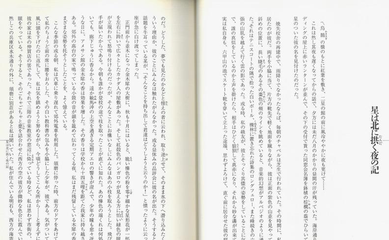 タルホ神戸年代記 | 稲垣足穂