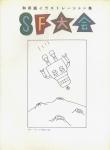 SF大会 | 和田誠イラストレーション集