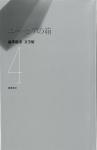 澁澤龍彦文学館 4 ユートピアの箱 | マルキ・ド・サド、シャルル・フーリエ