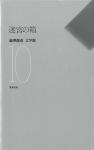 澁澤龍彦文学館 10 迷宮の箱 | フランツ・カフカ、リヒテンベルク 他
