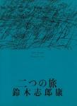 二つの旅 | 鈴木志郎康