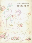櫻桃梅李 | 金子光晴叙情詩集