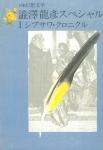 別冊幻想文学 澁澤龍彦スペシャル 2冊揃 | 野中ユリ、巖谷國士 他