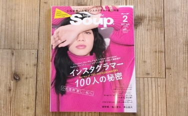 Soup 2017年2月 「インスタグラマー100人の秘密」号
