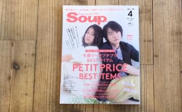 Soup 2017年4月 「今買うべきプチプラBESTアイテム」号