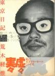 東京日記 | 荒木経惟