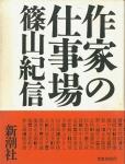 作家の仕事場 | 篠山紀信