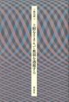 飯島耕一 | 上野をさまよって奥羽を透視する