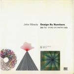 Design By Numbers―デジタル・メディアのデザイン技法 | 前田ジョン