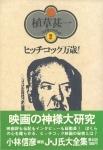 植草甚一 スクラップ・ブック 2 | ヒッチコック万歳!