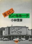 東京のドン・キホーテ | 小林信彦