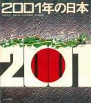 2001年の日本 | 加藤秀俊、真鍋博、朝日新聞社