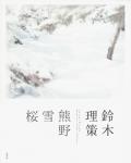 熊野、雪、桜 | 鈴木理策