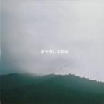 風を感じる音楽 | Kai Takahashi、[.que]、yutaka hirasaka