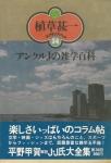 アンクルJの雑学百科 | 植草甚一スクラップ・ブック 34