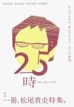季刊25時 vol.2 Winter 2013 | ほぼ一冊、松尾貴史特集。