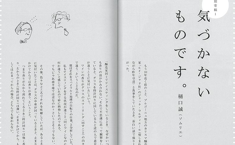 季刊25時 vol.3 Spring 2014 | においの研究。