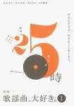 季刊25時 vol.4 Summer 2014 | 歌謡曲、大好き。1