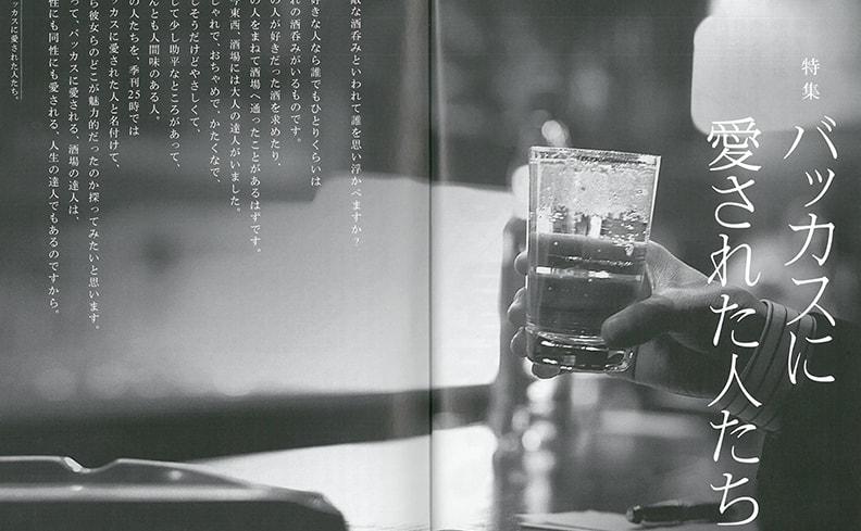 季刊25時 vol.6 Winter-Spring 2015 | バッカスに愛された人たち。