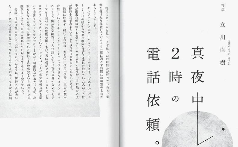 季刊25時 vol.7 Summer 2015 | ぼくたちの大好きな伊丹十三。