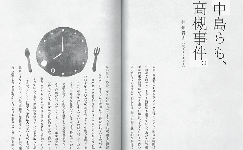 季刊25時 vol.9 Summer 2016 | やっぱり中島らもが好き!