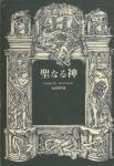 聖なる神 | ジョルジュ・バタイユ著作集