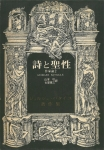 詩と聖性 | ジョルジュ・バタイユ著作集