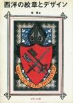 西洋の紋章とデザイン | 森護