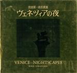 ヴェネツィアの夜 | 奈良原一高