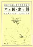 花の国・虫の国―熊田千佳慕の理科系美術絵本 | 熊田千佳慕