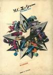 数学的魔術の世界 | M.C.エッシャー