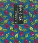 愛の詩集 | 谷川俊太郎