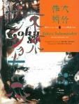 東京サンショーウオ アメリカ夢日記1989 | 大竹伸朗