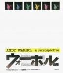 ウォーホル画集 | アンディ・ウォーホル