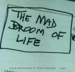 The Mad Broom of Life | 高橋恭司