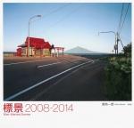 標景 2008-2014 | 菊地一郎