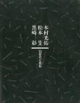 木村光佑・松本旻・黒崎彰 70年代と色彩 | 町田市立国際版画美術館