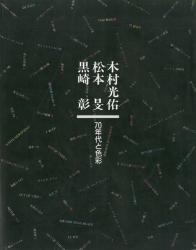 木村光佑・松本旻・黒崎彰 70年代と色彩   町田市立国際版画美術館