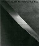 イサム・ノグチ展 | 東京国立近代美術館、京都国立近代美術館