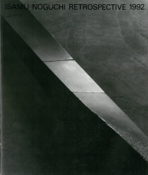 イサム・ノグチ展   東京国立近代美術館、京都国立近代美術館