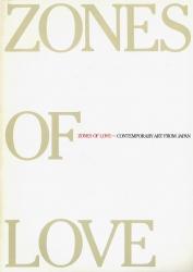 日本の現代美術 Zones of Love   ダムタイプ、森村泰昌、宮島達男 他